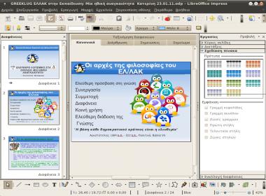 Χαρακτηριστικά Impress » Το LibreOffice στα Ελληνικά