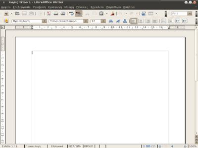 Κατεβάστε LibreOffice